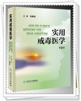 《实用戒毒医学》(第2版)简介与订购方式