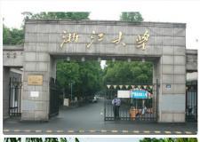 应邀在浙江大学为广西司法行政戒毒系统领导干部培训班授课