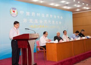 应邀当选中国药物滥用防治协会第五届理事会理事