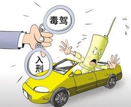 """全国人大常委会法工委回应""""毒驾""""缘何未入刑"""