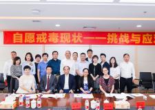 中国药物滥用防治协会成瘾治疗机构联盟第一次成员会议在北京召开