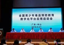 国家禁毒办召开全国青少年毒品预防教育数字化平台应用启动会