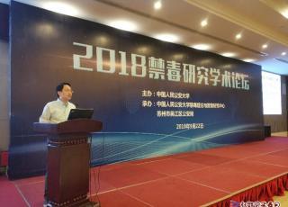 """""""2018禁毒研究学术论坛""""于9月22日上午在苏州市吴江区召开"""