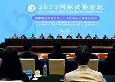 2019国际戒毒论坛在昆明举行