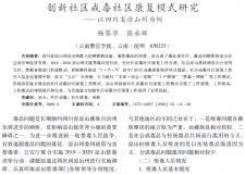 创新社区戒毒社区康复模式研究——以四川省凉山州为例