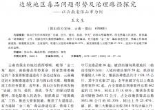 边境地区毒品问题形势及治理路径探究——以云南省保山市为例